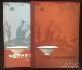 中国历代民间藏瓷细说 李春恩 精装带函套 大16开  货号34架边上