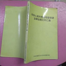 中华人民共和国母婴保健法律法规文件汇编