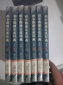 初中数理化 连环画 硬精装(代数3.4,物理1-2册,化学1册,几何1-2册)7本合售 馆藏