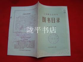 图书目录(医学参考书)上海卫生出版社