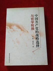 中国共产党的战略选择与哲学转换