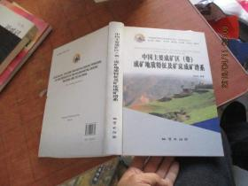 中国主要成矿区(带)成矿地质特征及矿床成矿谱系  签赠本