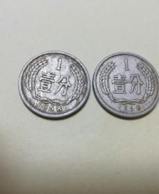 1958年壹分硬币2枚
