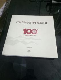 广东省医学会百年纪念画册 (广东省医学会1917一2017)