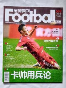 足球周刊(2013年3月26日)总第568期.大16开