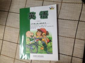 英语-三年级上册教师用书