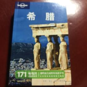 旅行指南系列:希腊(第2版)