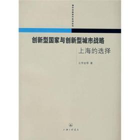 创新型国家与创新型城市战略 专著 上海的选择 左学金等著 chuang xin xing guo j
