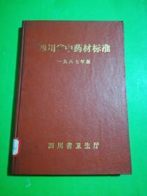 四川省中药材标准