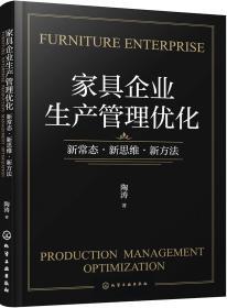 家具企业生产管理优化