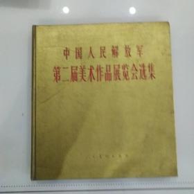 中国人民解放军第二届美术作品展览会选集