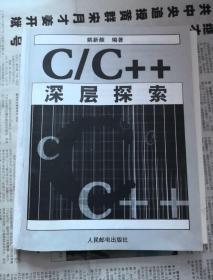 C/C++深层探索   附 C陷阱与缺陷  两本合售