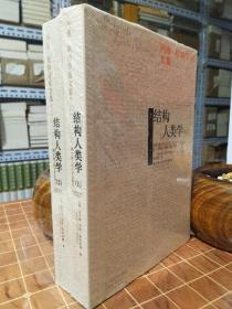 结构人类学  列维 斯特劳斯文集 1-2 全2册(书全新 地脚有出版社门市盖章) 平装 一版一印