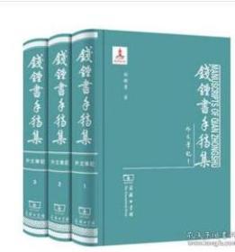 钱锺书手稿集•外文笔记·第一辑(全三册)  9E08f