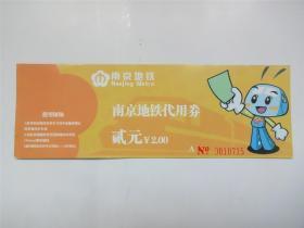 早期南京地铁代用券   面值2元   背首届南京绿博会