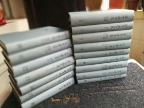 徐梵澄文集 十六册全 精装本  收集了徐梵澄的全部著述和译文等