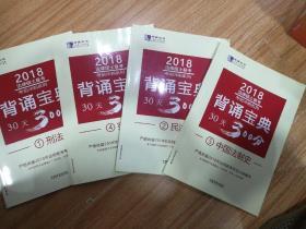 2018,法律硕士联考   考前冲剌系列 背涌宝典30天1.2.4.5缺3