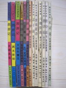 蔡志忠漫画(13本合售)