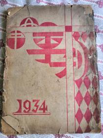 民国创刊号:(河北省立)天津女中季刊---1934年