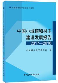 中国小城镇和村庄建设发展报告:2017-2018