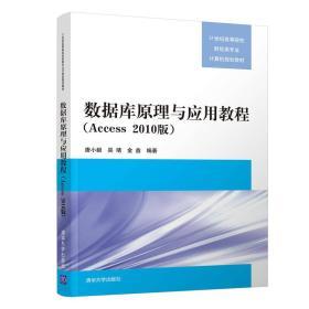 数据库原理与应用教程:Access 2010版
