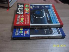 中国电脑教育报2004年合订本(上下)