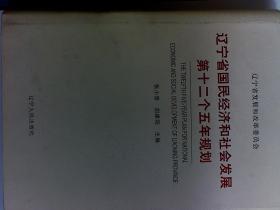 辽宁省国民经济和社会发展第十二个五年规划(16开精装)