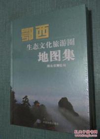 鄂西生态文化旅游圈地图集