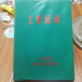 老笔记本 工作记录 大庆油田第六采油指挥部
