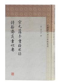 宋元旧本书经眼录 持静斋藏书记要(中国历代书目题跋丛书 32开精装 全一册)