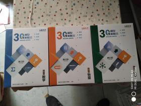 3G模型解题法 高中数学 +高中物理+高中化学 3盒合售  全新未开封