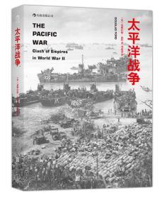 太平洋战争  现货
