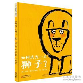童立方·艾德·维尔幽默绘本:如何成为一头狮子?