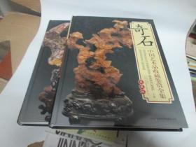 中国艺术品收藏鉴赏全集 奇石(上下)  包邮挂