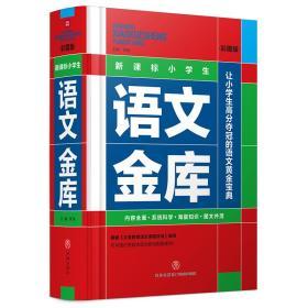 新课标小学生语文金库(彩图版)