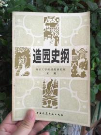 造园史纲 南京工学院建筑研究所