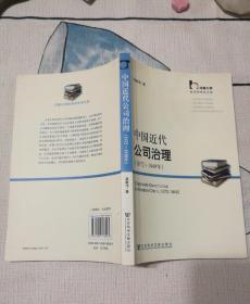 中国近代公司治理(1872-1949年)