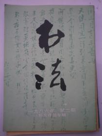 书法杂志 1986年第2期