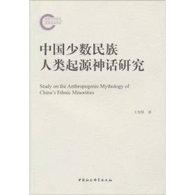 中国少数民族人类起源神话研究