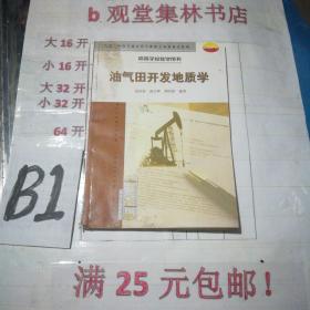 高等学校教学用书:油气田开发地质学