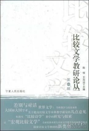 比较文学教研论丛(第1辑)