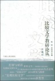 【正版书籍】比较文学教研论丛