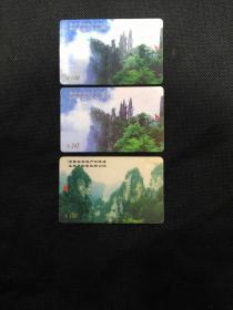 世界自然遗产武陵源张家界国家森林公园门票卡不同三种