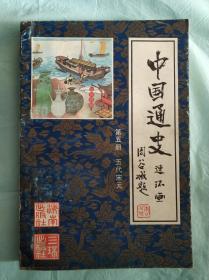 中国通史连环画 第五册 五代宋元