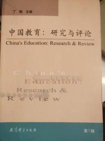 中国教育:研究与评论.第1辑