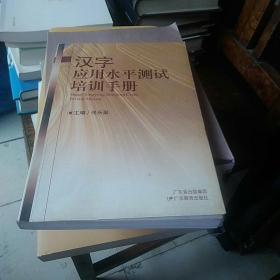 汉字应用水平测试培训手册