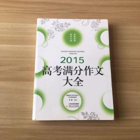 2015年高考满分作文大全-佳佳林作文