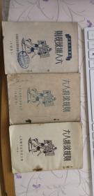 六人排球规则 1951.1953.1954三册合售