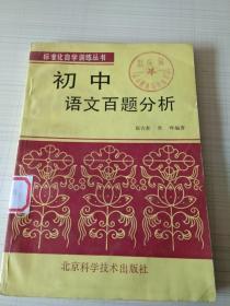 初中语文百题分析