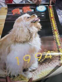 1994年老挂历   贵族    两本合售